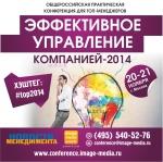 Общероссийская конференция для топ-менеджеров «Эффективное управление компанией в новых условиях»,