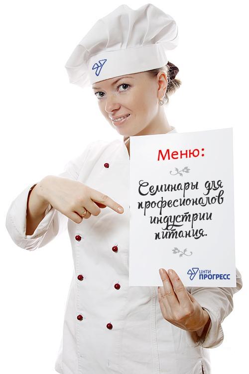 """Семинар """"Для профессионалов индустрии питания"""""""