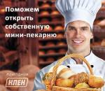 Поможем открыть мини-пекарню