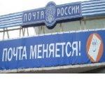 В России откроются Почтовый банк и официальная электронная почта