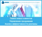 """Приглашаем на бесплатный вебинар """"AMBER - удобная система для управления продажами. Демонстрация системы""""."""