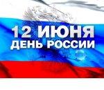 День России 2017 в Москве. Программа праздника