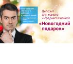 Банк предложил бизнесу самый желанный новогодний подарок