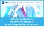 Для роста продаж и увеличения эффективности бизнеса выпущен новый релиз платформы AMBER (AMBER 1.1)