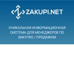 Бесплатная информационная система для менеджеров по закупке и продажам ZAKUPI.NET