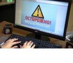 Как организациям не стать жертвой интернет-мошенников