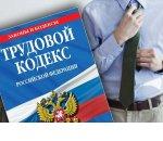 Путин утвердил поправки в ТК РФ о порядке установления неполного рабочего дня