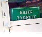 ЦБ отозвал лицензии у двух банков