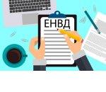 ЕНВД в 2020 году для ИП: условия применения
