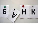У двух российских банков отозвали лицензии