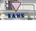 В России появились два новых сомнительных банка