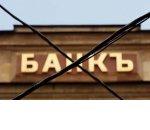 ЦБ лишил лицензии Газбанк