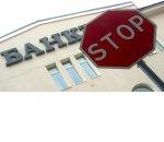 В РФ выявлен очередной сомнительный банк