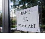 ЦБ отозвал лицензии у банков «Взаимодействие» и «Прайм Финанс»