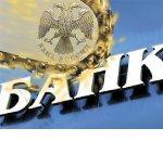 ЦБ отозвал лицензию у банка «Жилкредит»