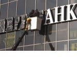 ЦБ отозвал лицензию у московского РАМ Банка и назначил временную администрацию