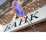 ЦБ лишил лицензий Конфидэнс Банк и НКО «Лидер»
