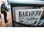 Число официально зарегистрированных безработных в России за неделю снизилось на 0,9%