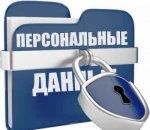 Операторов персональных данных будут проверять по-новому