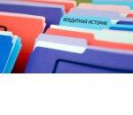 Внесены поправки в Закон о кредитных историях