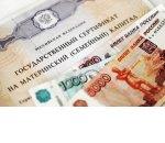 Маткапитал станет доступен и для покупки через эскроу-счета