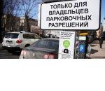 Петербуржцам придется заново получать парковочные разрешения