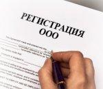 Вредные советы по регистрации ООО