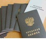 Минтруд обновит правила ведения трудовых книжек
