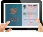 Начинается официальный переход на электронные трудовые книжки