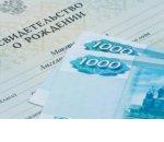 Единовременная компенсационная выплата и дополнительное единовременное пособие при рождении ребенка 2017 в Москве