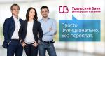 Лицами новой рекламной кампании УБРиР стали клиенты банка