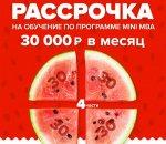 Mini MBA за 30 000 рублей в месяц