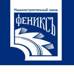 Пользователь Машиностроительный завод «ФЕНИКС» [uid:80817]