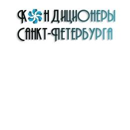 Пользователь Кондиционеры Санкт-Петербурга [uid:80180]