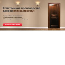 Пользователь Покош Серьезный производитель межкомнатных дверей [uid:90989