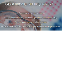Пользователь Ижевский наркологический центр [uid:91698]