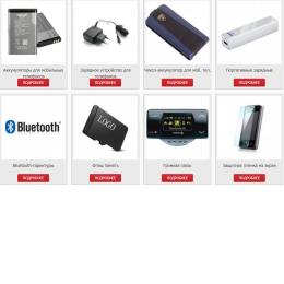 Пользователь By-Mobile Аксессуары и аккумуляторы для мобильных телефонов