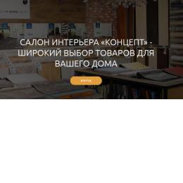 Пользователь Концепт Интернет-магазин отделочных материалов [uid:92154]