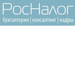 """Пользователь Консалтинговый центр """"РосНалог"""" [uid:83965]"""