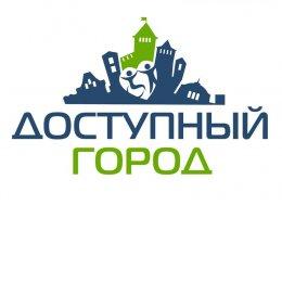 """Пользователь ООО""""Доступный город"""" [uid:91711]"""