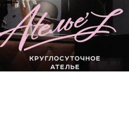 Пользователь Круглосуточное ателье по пошиву и ремонту «AtеЛье'L» [u