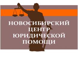 Пользователь Новосибирский центр юридической помощи [uid:87446]