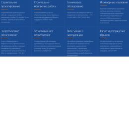 Пользователь ИнжСтройКапитал  Проектно-изыскательские и строительные рабо