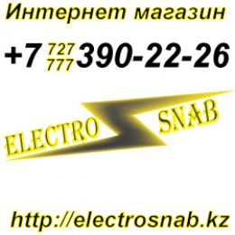 Пользователь Electrosnab.kz [uid:90312]