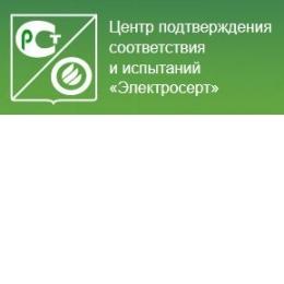 Пользователь Центр подтверждения соответствия и испытаний «Электросерт» [