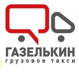 Пользователь Грузовое такси Газелькин [uid:87888]