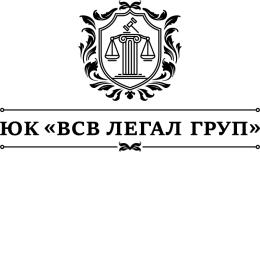 Пользователь Юридическая компания ВСВ ЛЕГАЛ ГРУП [uid:92574]