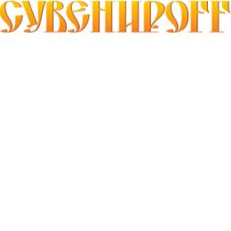 Пользователь Сувенирная компания Сувенироff [uid:84952]