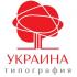 Пользователь Типография Украина [uid:90006]
