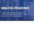 Пользователь Иватек Решение Подбор и монтаж систем водоподготовки [uid:94